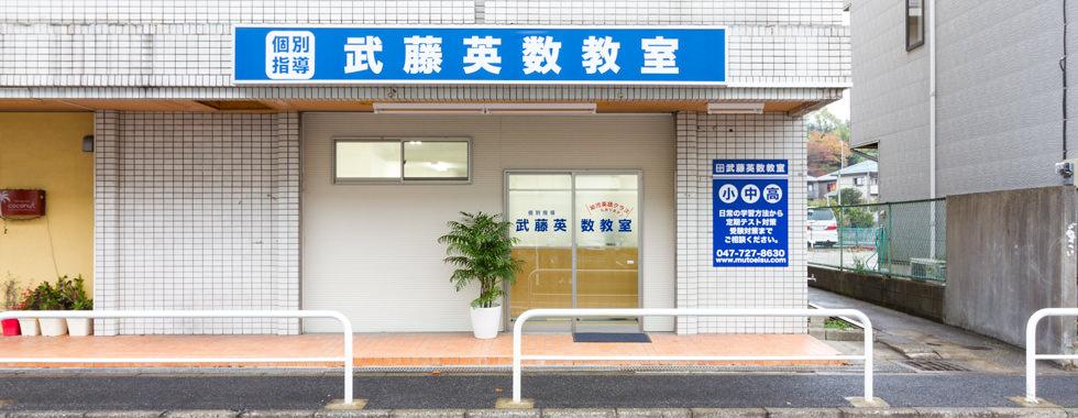 新松戸 塾 外観